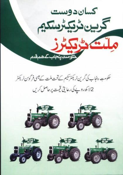 Punjab Green Tractor Scheme Balloting Draw Result