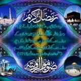 Ramadan Kareem wallpapers 2013 (9)