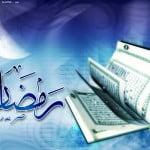 Ramadan Kareem fazail in Quran and Hadith
