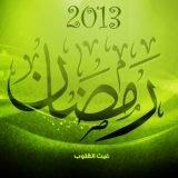 Ramadan Kareem importance in urdu