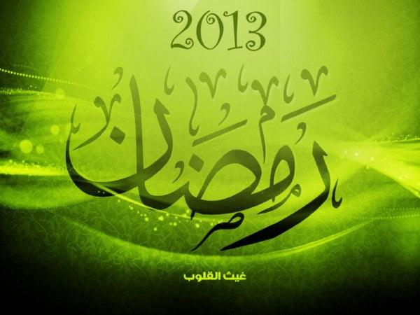 Ramadan Kareem wallpapers 2013 (5)