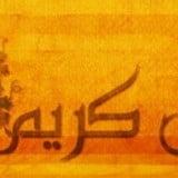 Ramadan Kareem wallpapers 2013 (6)