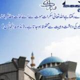 Shab e barat 15 shaban wallpapers islamic wallpapers (4)