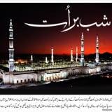 Shab e barat 15 shaban wallpapers islamic wallpapers (17)