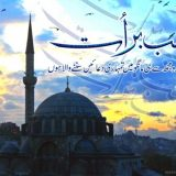 Shab e barat 15 shaban wallpapers islamic wallpapers (18)