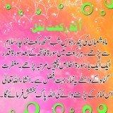 Shab e barat 15 shaban wallpapers islamic wallpapers (1)