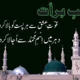 Shab e barat 15 shaban wallpapers islamic wallpapers (2)