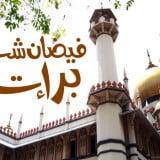 Shab e barat 15 shaban wallpapers islamic wallpapers (3)