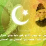 14 august azadi day 2013-2014