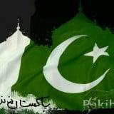 14 august happy azadi day wallpaper