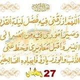 Ramzan karim dua 27 shab e qadar