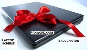 Balochistan Govt Laptop Scheme For  Matric Students