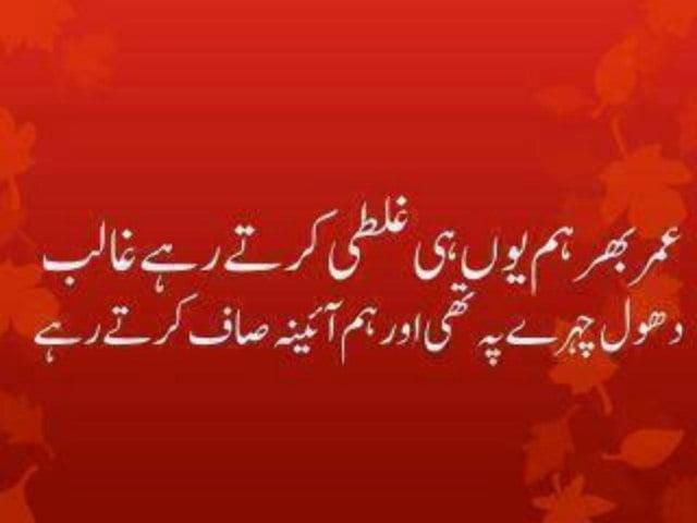 urdu sad poetry wallpaper