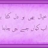 latest urdu sad poetry