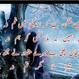new urdu sad poetry