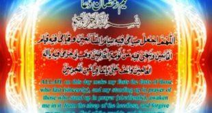 1st ramadhan karim dua in arabic