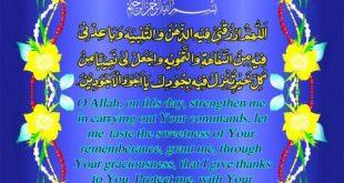 3rd ramadhan ul karim dua