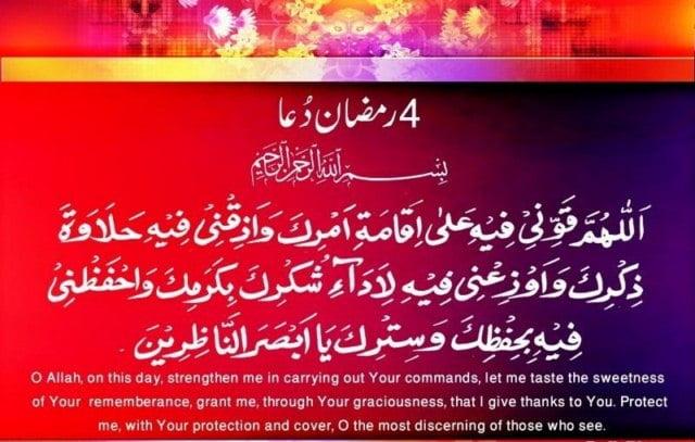 ramadhan 4 day dua and wazaif