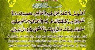6 ramadhan dua and wazaif