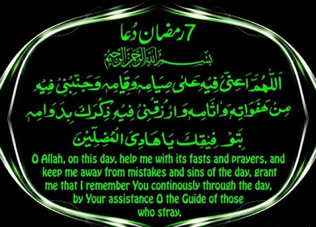 7 ramadhan dua and wazaif