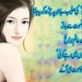 Urdu Poetry Best Images and wallpapers