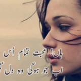 Urdu HD poetry images and wallpapers