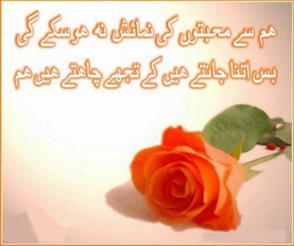 Urdu Love Poetry Pictures