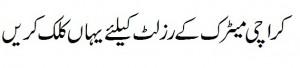 result karachi board online