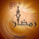 online ramazan kareem hd wallpapers