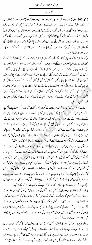 Youm e difa Pakistan speech urdu full history