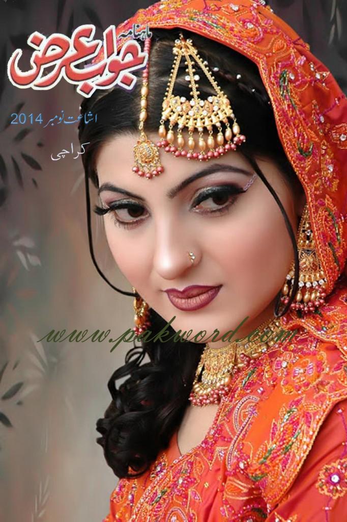 Jawab e Arz digest download Nov 2014