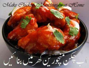 Make Chicken Manchurian At Home