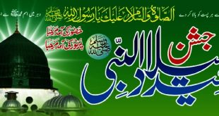 Eid Melad mubarak wallpapers