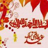 2015 eid milad sharif images