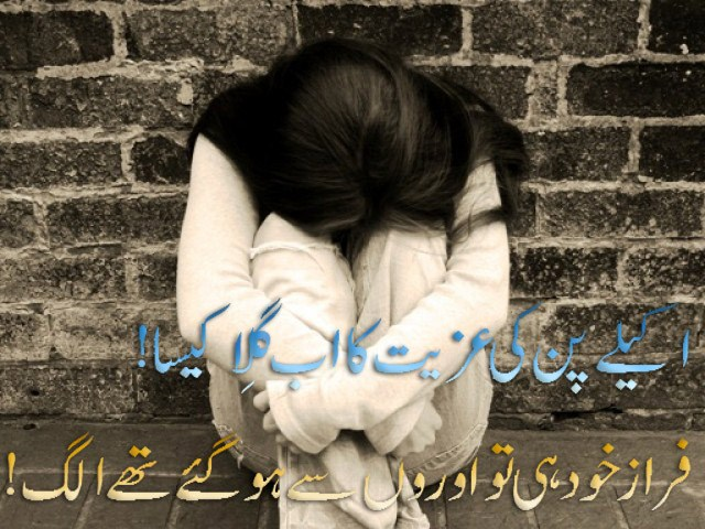urdu bewafai sms 2015