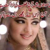 bewafai sms urdu 2015
