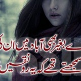 sad sms 2015 in urdu