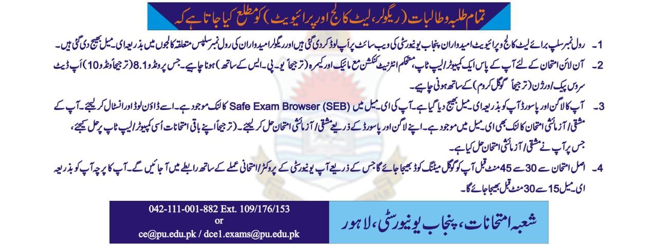 ba bsc exam punjab university