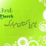 Youm e Pakistan 23 March wallpapers