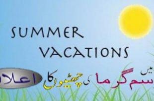 Notification Punjab Govt summer vacation 2016