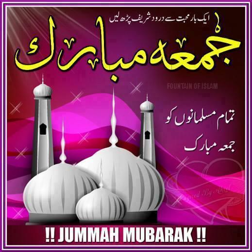 Jumma mubarak 2015 images