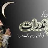 eid ul fitr chand mubarak