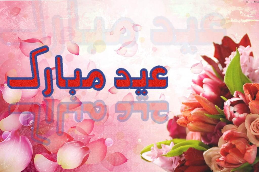 eid mubarak simple cards