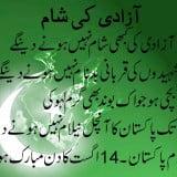 14 Aug Jasn E Azadi Urdu SMS 2015