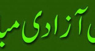 jashan e azadi 2015 hd wallpapers copy