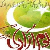 14 august youm e azadi wallpapers