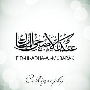 Bakra Eid wallpapers 2015