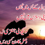 latest sad urdu poetry sms messages 2015