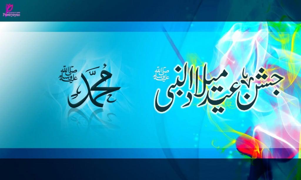12 rabi ul awal hd wallpapers 2015