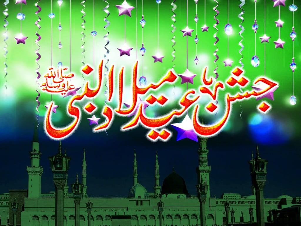 eid milad hd images 2015